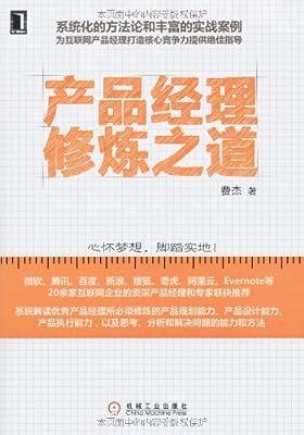 产品经理修炼之道.pdf
