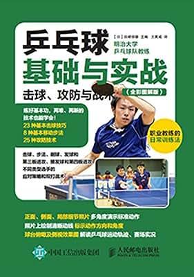 乒乓球基础与实战:击球、攻防与战术.pdf