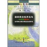 国家商法经济法与台湾地方相关规定比较研究/国共关系与两岸关系丛书