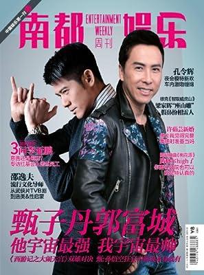南都娱乐周刊 周刊 2014年03期.pdf