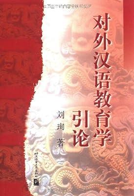 对外汉语教育学引论.pdf