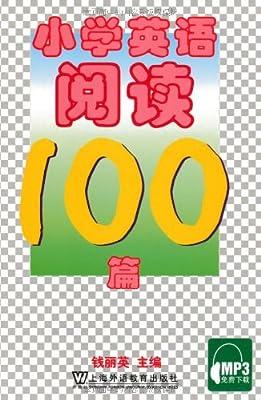 小学英语阅读100篇.pdf