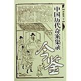 中国历代奇案集录今鉴