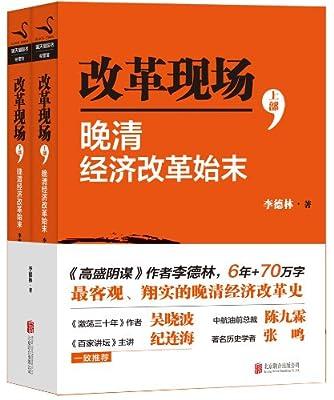 改革现场:晚清经济改革始末.pdf