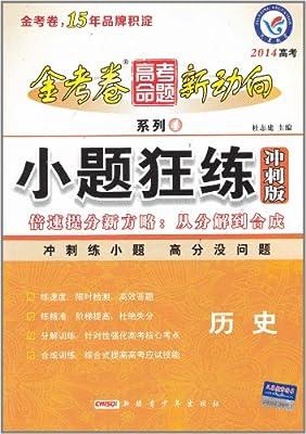 2014高考金考卷 小题狂练 冲刺版 历史2013年11月2次印刷.pdf