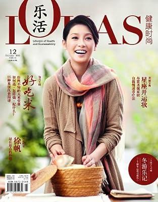 LOHAS健康时尚.pdf