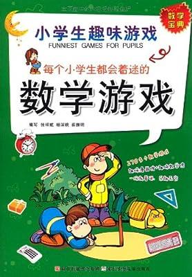 每个小学生都会着迷的数学游戏:小学生趣味游戏.pdf