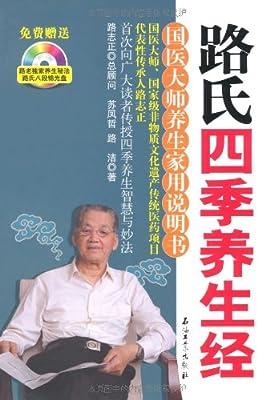 路氏四季养生经:国医大师养生家用说明书.pdf