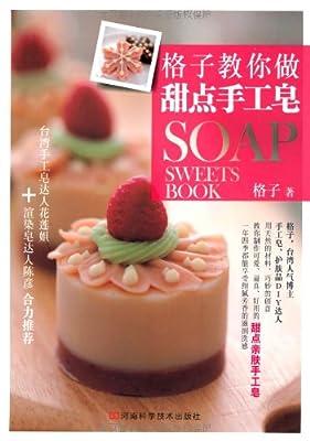 格子教你做甜点手工皂.pdf