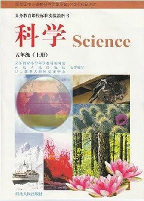 五年级上册科学试卷 五年级上册科学 五年级上册科学课件 高清图片