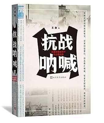 抗战呐喊:民国珍稀史料中的抗日战争.pdf