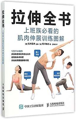 拉伸全书:上班族必看的肌肉伸展训练图解.pdf