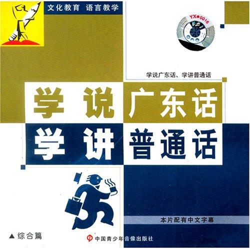 学说广东话 学讲普通话 1VCD