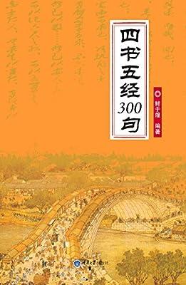 四书五经300句.pdf