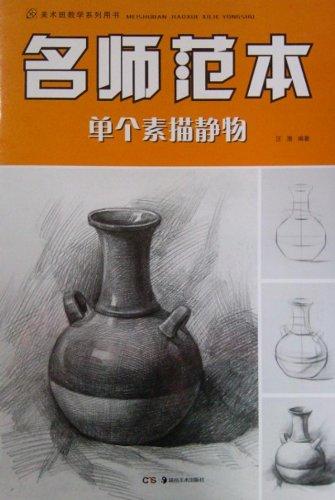 名师范本:单个素描静物图片