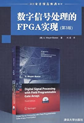 数字信号处理的FPGA实现.pdf