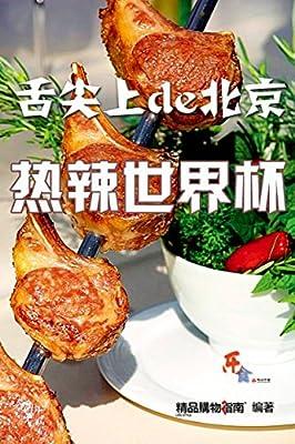 """舌尖上de北京:热辣""""世界杯"""".pdf"""