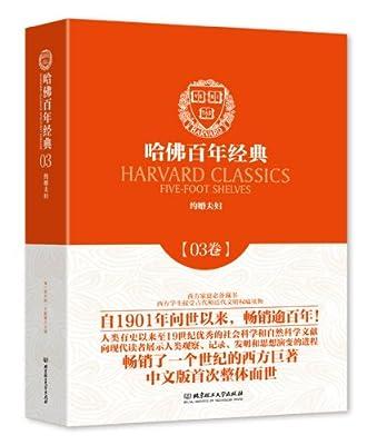 哈佛百年经典第03卷:约婚夫妇.pdf