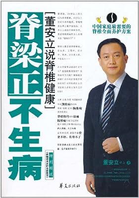 脊梁正 不生病:董安立说脊椎健康.pdf