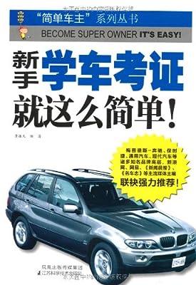 就这么简单:新手学车考证.pdf