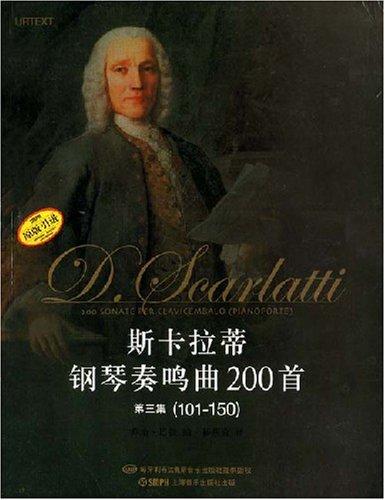 斯卡拉蒂钢琴奏鸣曲200首 第3集 101 150
