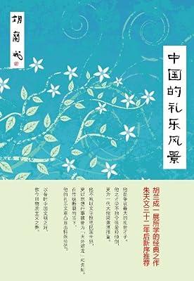 中国的礼乐风景.pdf