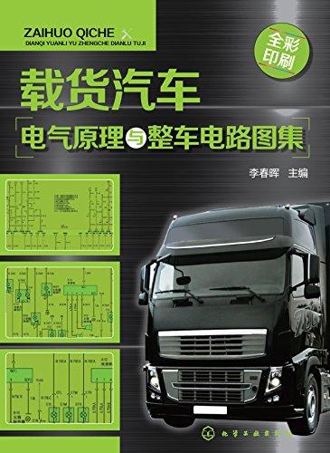 载货汽车电气原理与整车电路图集