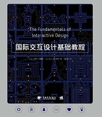 国际交互设计基础教程.pdf