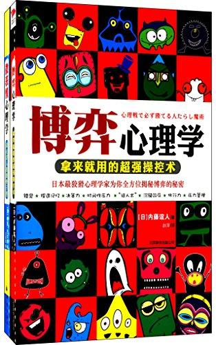 微表情心理学+博弈心理学(套装共2册)图片