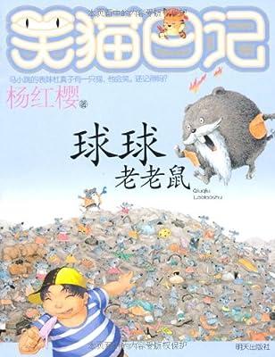 笑猫日记:球球老老鼠.pdf