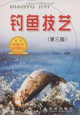 钓鱼技艺.pdf
