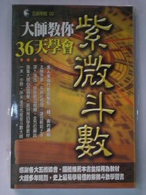李居明 大师教你36天学会紫微斗数 香港版.pdf