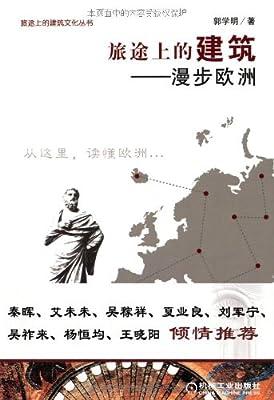 旅途上的建筑:漫步欧洲.pdf