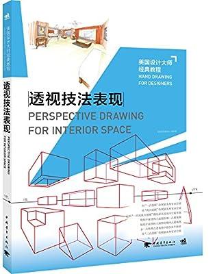 美国设计大师经典教程:透视技法表现.pdf