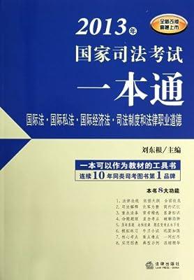 国家司法考试一本通:国际法、国际私法、国际经济法、司法制度和法律职业道德.pdf