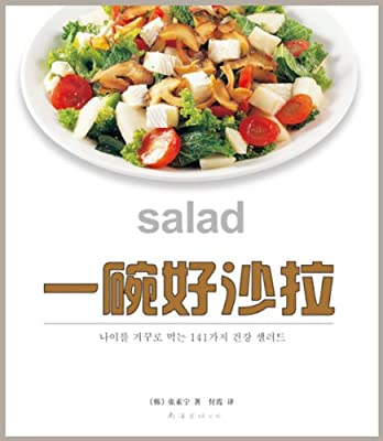 一碗好沙拉.pdf