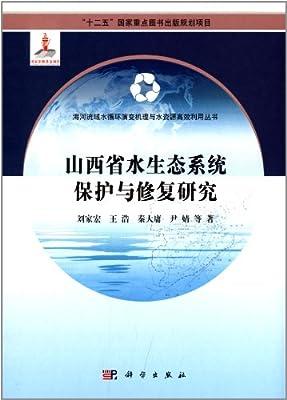 山西省水生态系统保护与修复研究.pdf