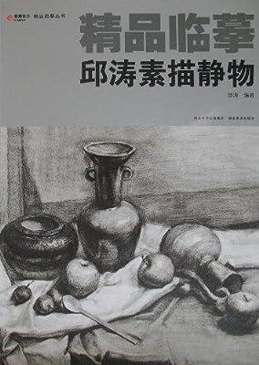 精品临摹:邱涛素描静物