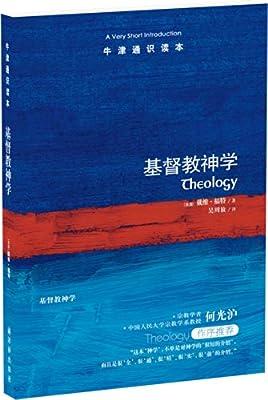 基督教神学.pdf