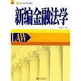 新编金融法学/高等学校法学系列教材