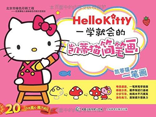 一学就会的凯蒂猫简笔画:凯蒂猫一笔画