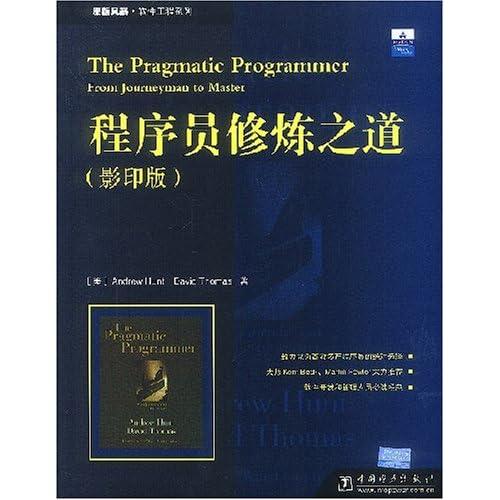 程序员修炼之道 影印版原版风暴 软件工程系列