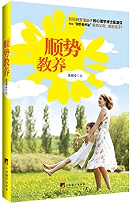 顺势教养.pdf