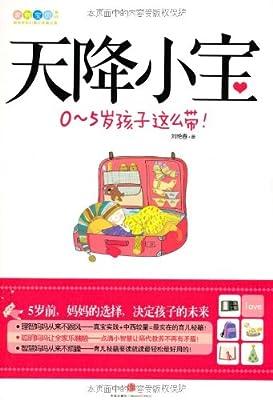 天降小宝:0~5岁孩子这么带!.pdf