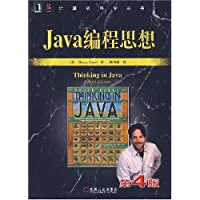 Java编程思想 第四版