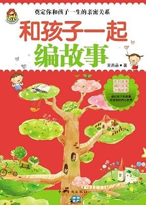 和孩子一起编故事.pdf