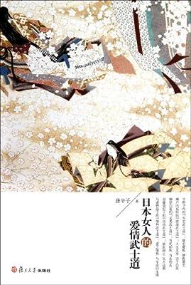 日本女人的爱情武士道.pdf