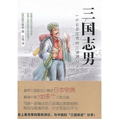 三国志男:一个日本宅男的三国遗址之旅.pdf