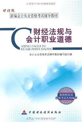 财经法规与会计职业道德-财经版.pdf