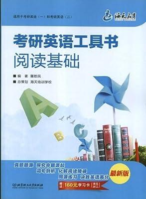 考研英语工具书阅读基础.pdf